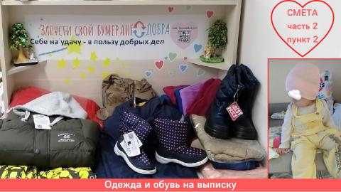 Одежда и обувь на выписку. В запасе: куртки, сапожки, колготки. Нет в запасе: утеплённые брюки, шапки, варежки.