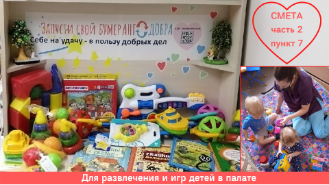 Для развлечения и игр детей в палате. В запасе: книги, пирамидки, кубики, каталки. Нет в запасе: обучающие и развивающие игры, мячи, конструкторы, интерактивные и музыкальные игрушки, и любые игрушки из арсенала домашнего ребёнка.
