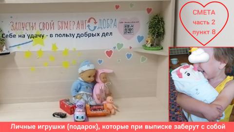 Личные игрушки (подарок), которые при выписке заберут с собой. Запасов нет совсем! Остаток на фото.