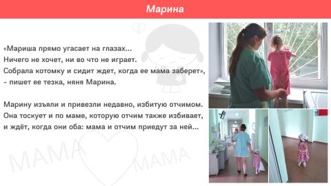 """Прочитать полностью в разделе НОВОСТИ/БУДНИ название: """"Марина"""""""